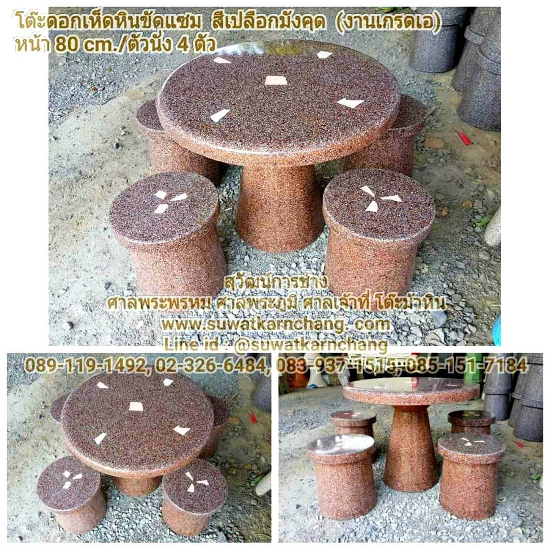 โต๊ะดอกเห็ดหินขัดสีม่่วงแบบมีหินแซม หน้า 80 ซม. ตัวนั่ง 4 ตัว  งานเกรดเอ สุวัฒน์การช่าง