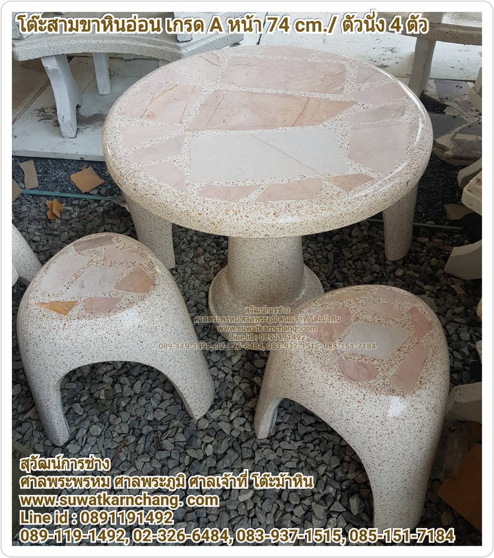 โต๊ะสามขาหินอ่อน หน้า 74 ซม งานเกรดเอ