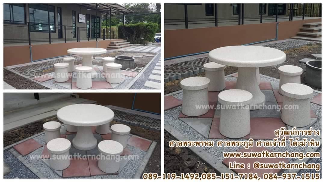 โต๊ะกลมดอกเห็ด สีขาวหินขัดล้วน  หน้า 100 ซม. ตัวนั่ง 6 ตัว
