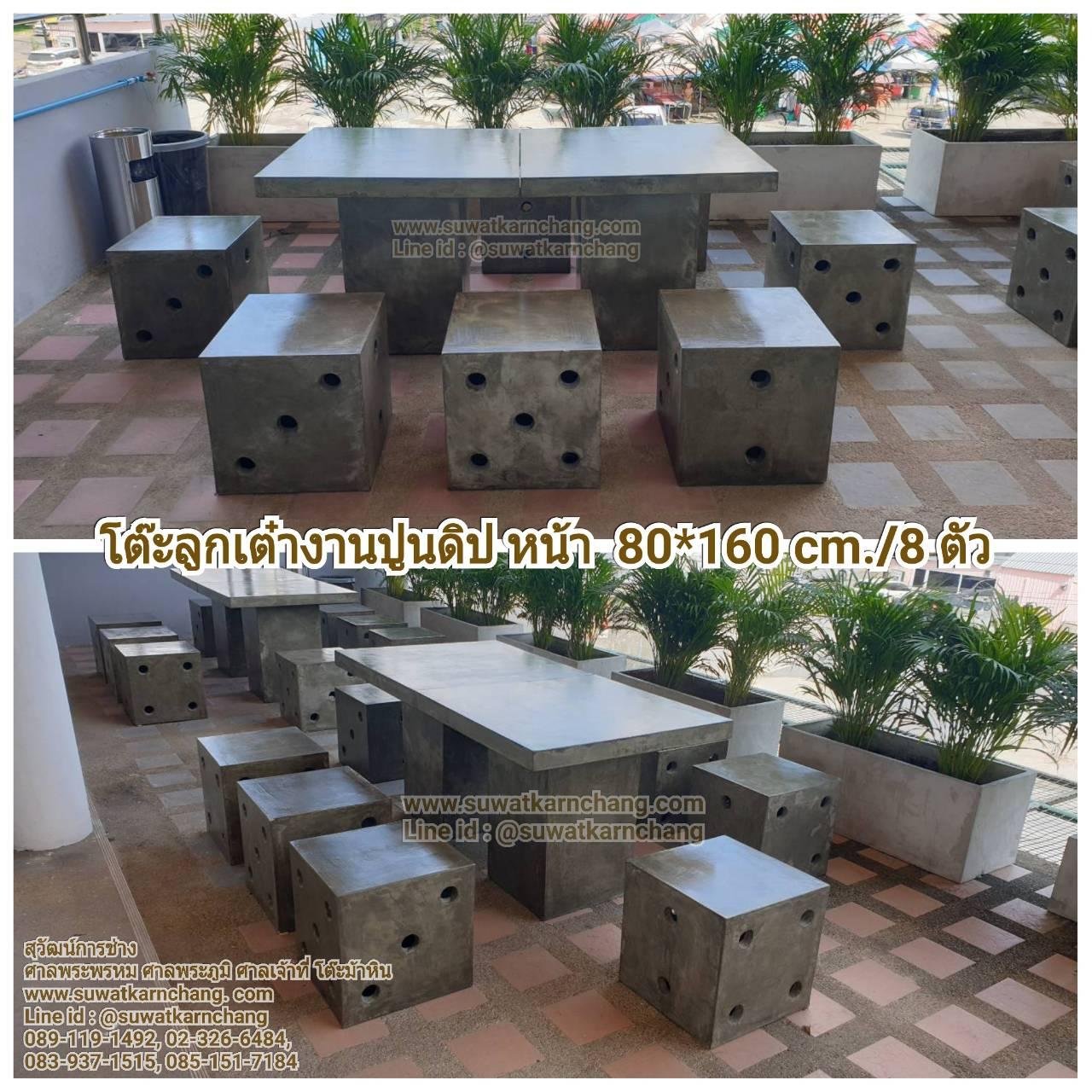 โต๊ะลูกเต๋างานปูนดิบต่อกัน 2 ชุด หน้า 80*160 ซม. ตัวนั่ง 8 ตัว  สุวัฒน์การช่าง