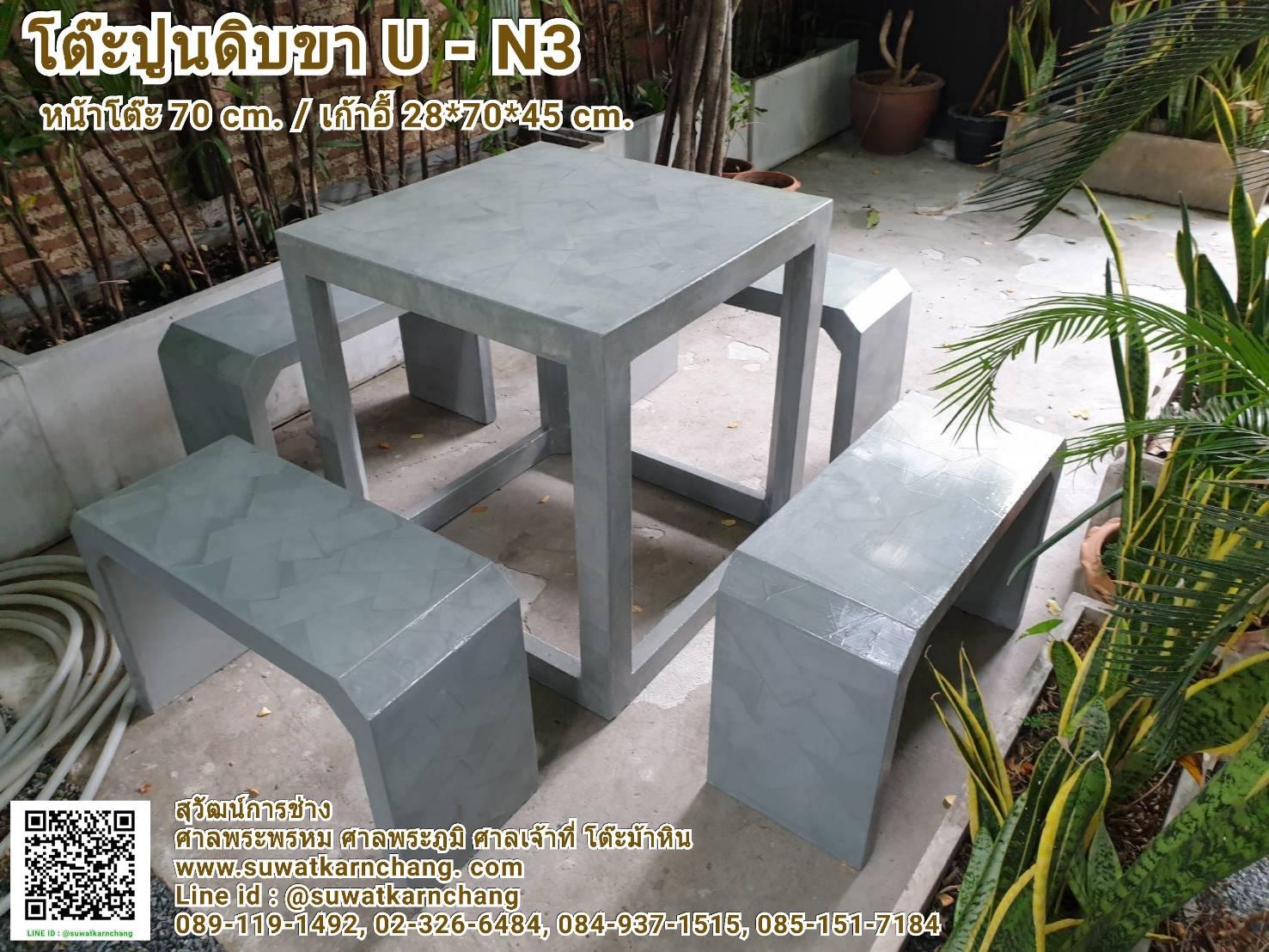 โต๊ะปูนดิบ  โต๊ะสไตล์ลอฟท์ N3