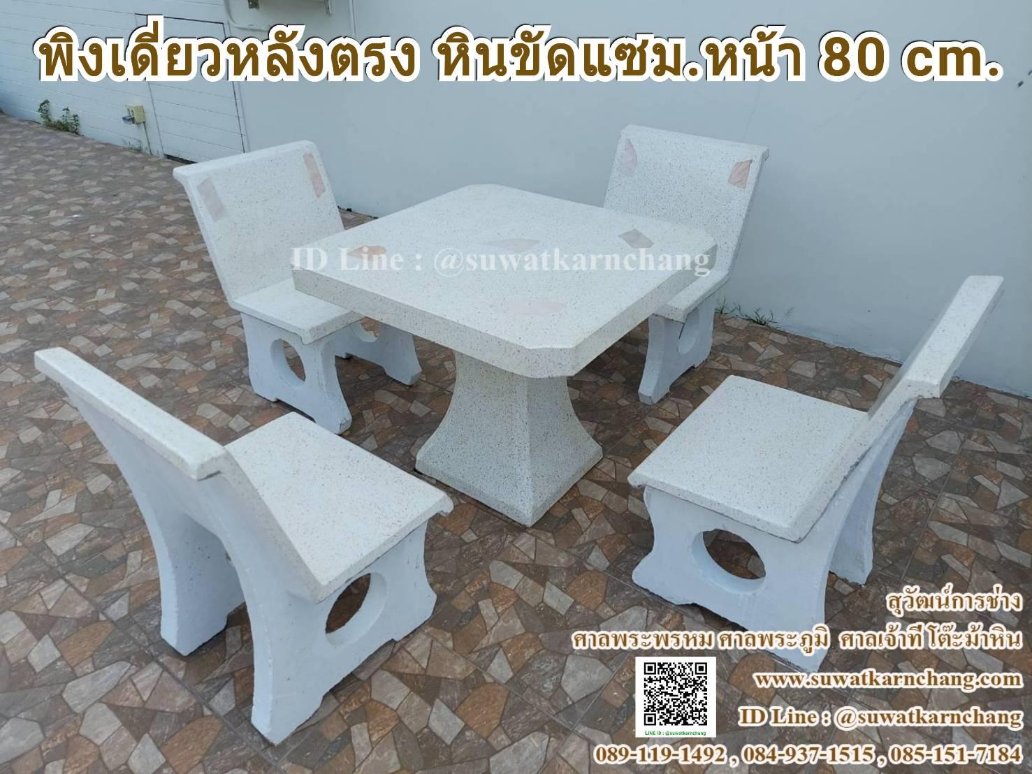 โต๊ะพิงเดี่ยวหลังตรง หินขัดแซม หน้า 80 ซม.