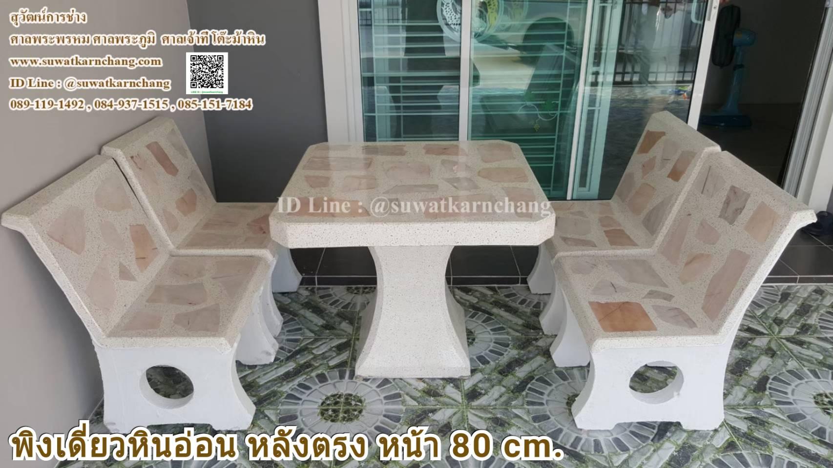 ิโต๊ะพิงเดี่ยวหลังตรง หินอ่อน หน้า 80 ซม.