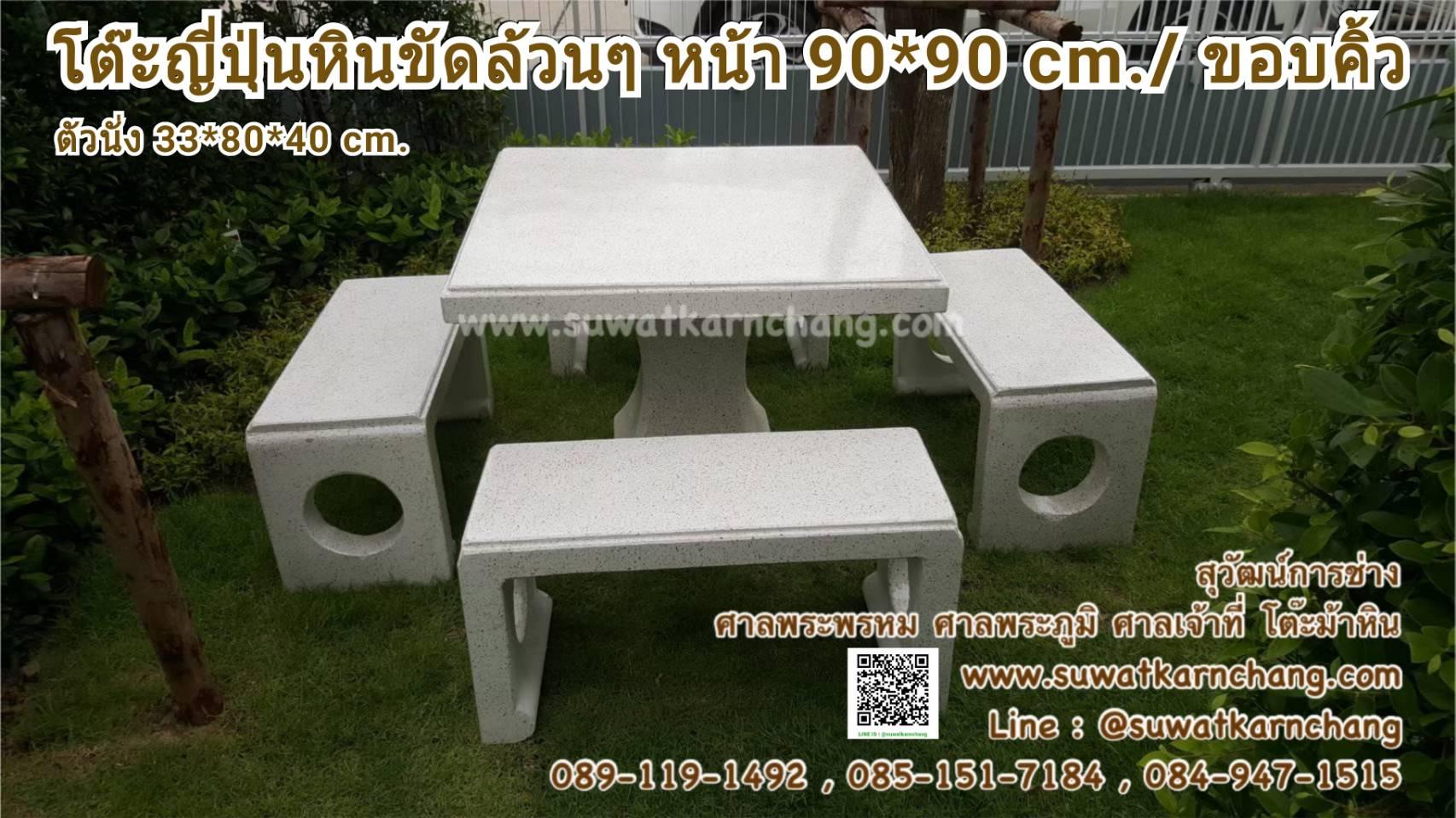 โต๊ะญี่ปุ่นหินขัดล้วนๆ  หน้า 90*90 ซม. ตัวนั่ง 4 ตัว ขอบคิ้ว