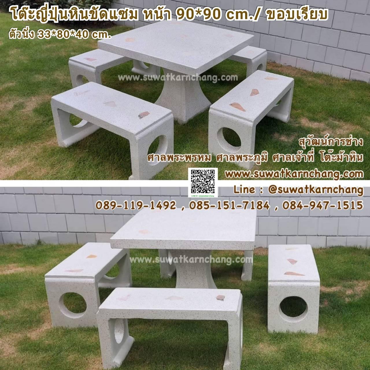 โต๊ะญี่ปุ่นหินขัดแซม แบบขอบเรียบ หน้า 90 ซม.