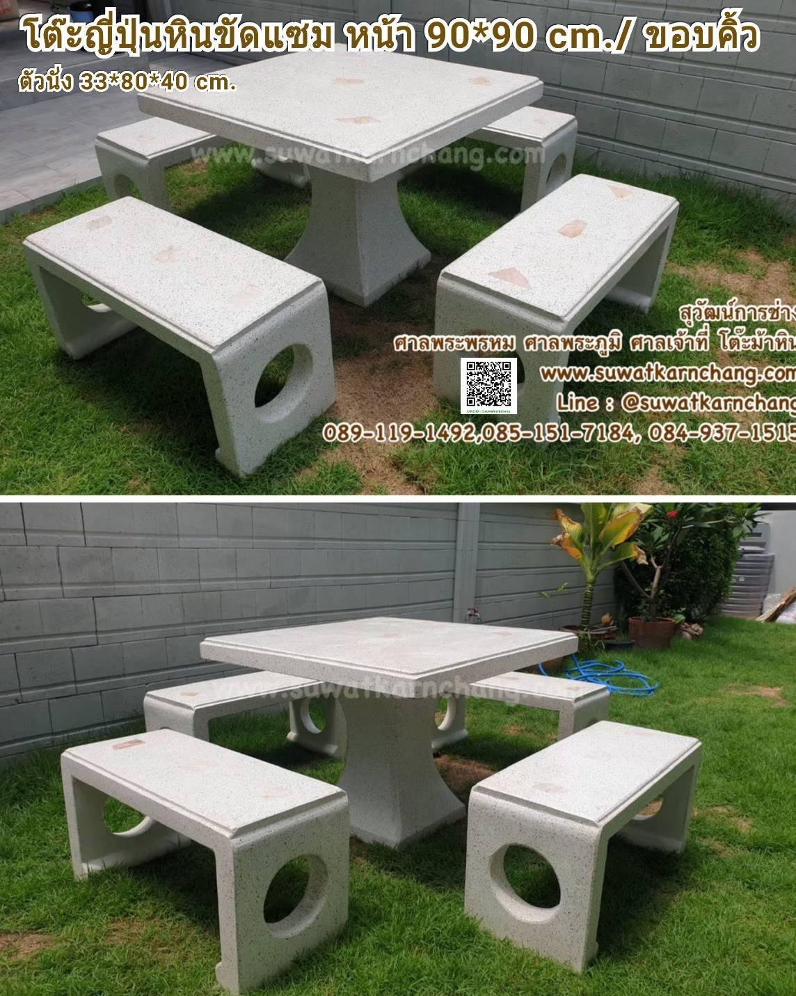 โต๊ะญี่ปุ่นหินขัดแซม แบบขอบคิ้ว หน้า 90 ซม.