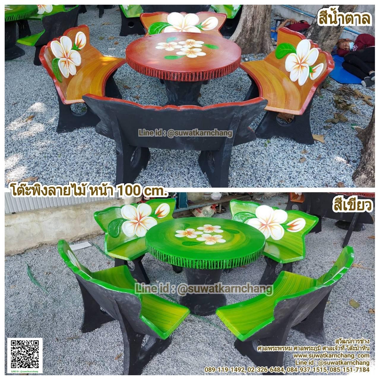 โต๊ะลายไม้ เพ้นท์ดอกลีลาวดี สีน้ำตาล และสีเขียว หน้า 100 ซม.