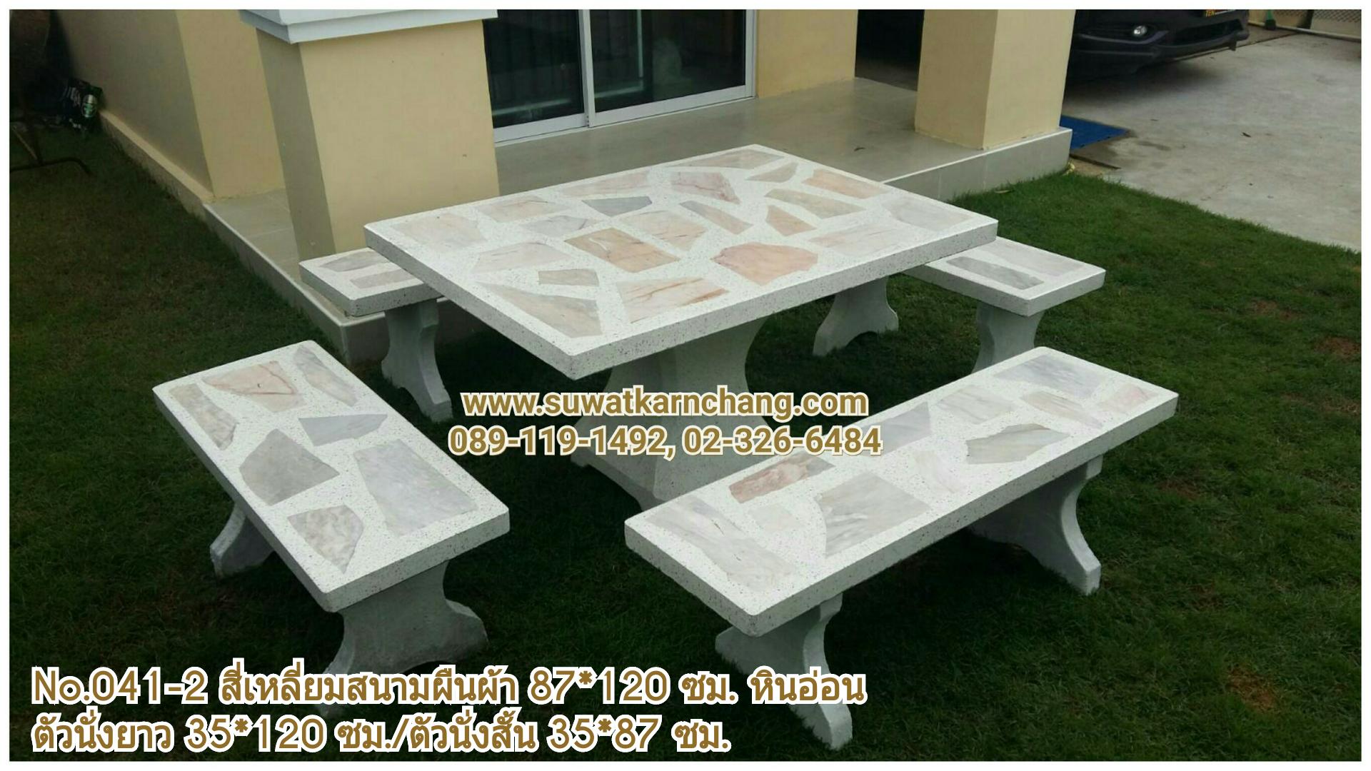 โต๊ะสี่เหลี่ยมสนามผืนผ้าหินอ่อน หน้า 87*120 ซม.