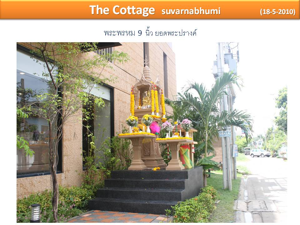 ��ž�о��� ��ҷ�� The cottage suvarnabhumi