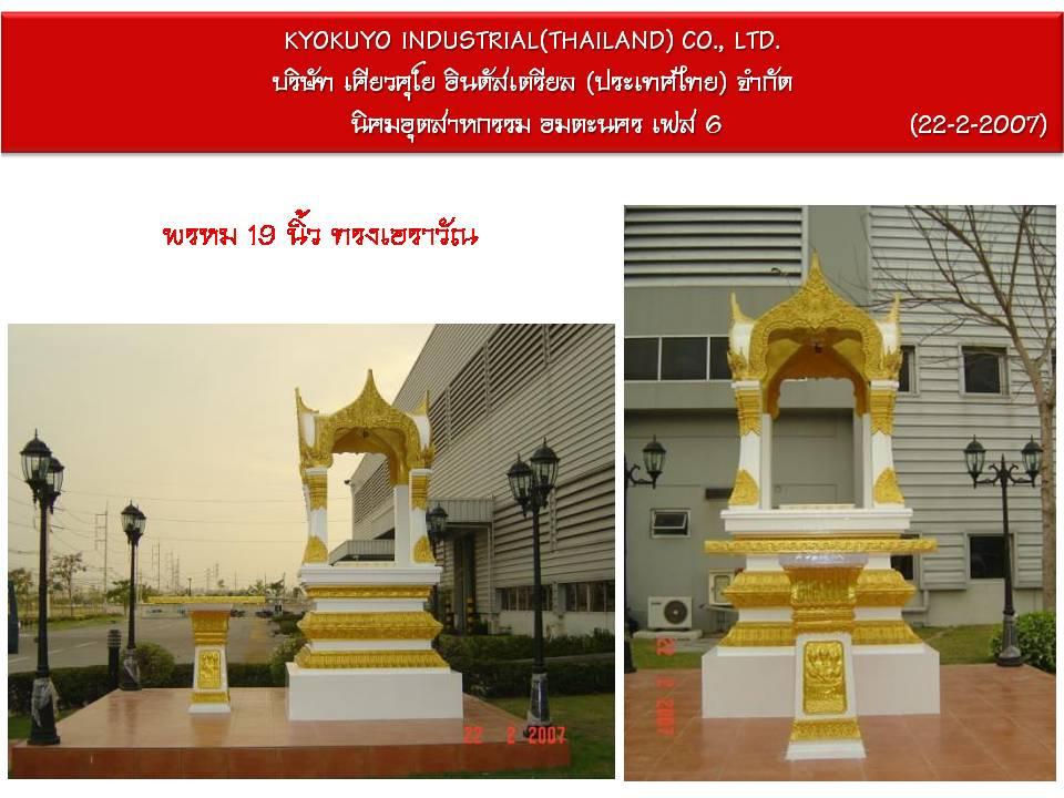 ศาลพระพรหม 19 นิ้ว บริษัทเตียวคุโย อินดัสเตรียล (ประเทศไทย) จำกัด