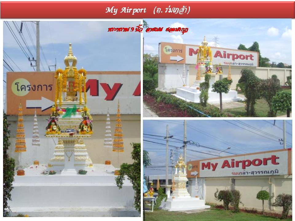 ���� 9  ����  my airport