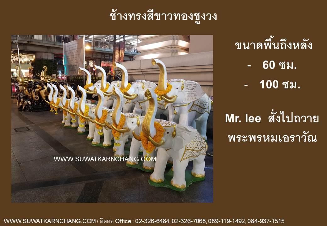 ช้างปูนปั้น ช้างเอราวัณ ช้้างแก้บน