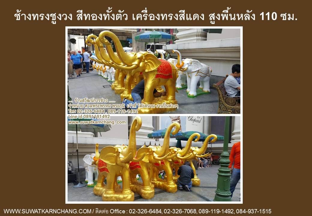 ช้างทรง ช้างเอราวัณ ช้างปูนปั้น