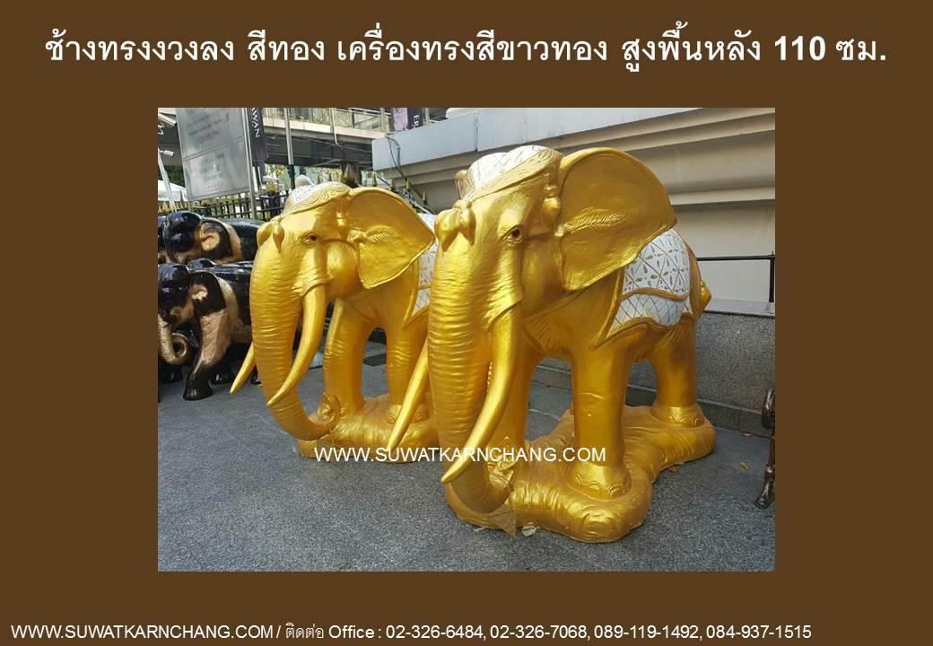 ช้างเอราวัณ ช้้างปูนปั้น