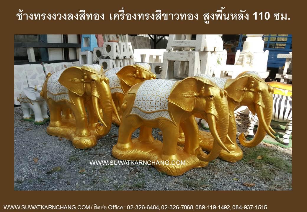 ช้างปูนปั้น ช้างเอราวัณ ช้งาทรงสีทอง