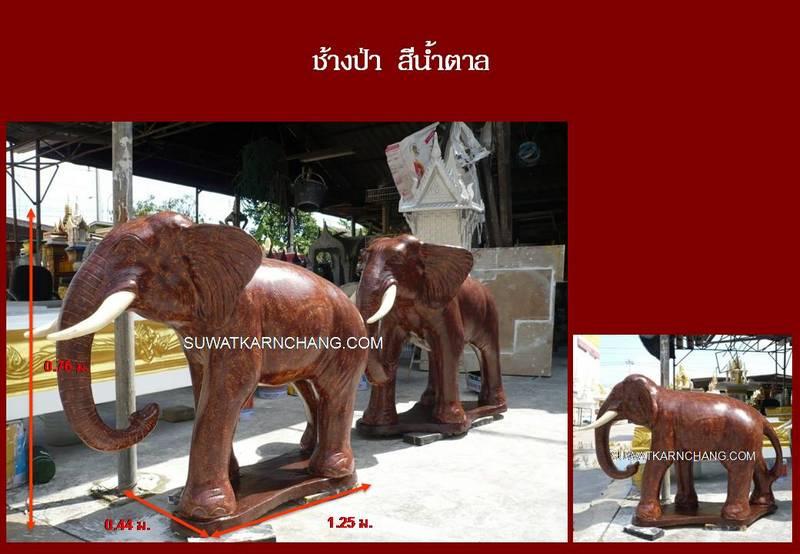 ช้างปูนปั้น - ช้างป่า สีน้ำตาล
