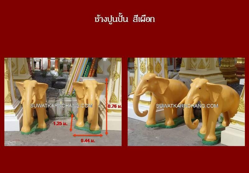 ช้างปูนปั้น สีเผือก