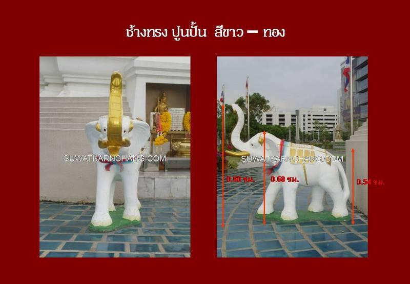ช้างทรง ปูนปั้น