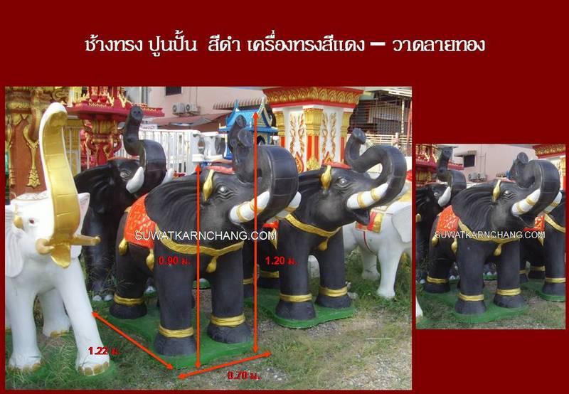 ช้างทรงปูนปั้น สีดำ