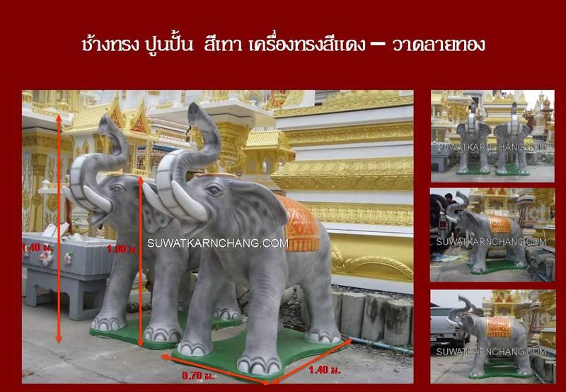 ช้างทรงปูนปั้น