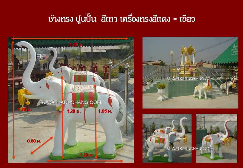 ช้างปูนปั้น ใหญ่