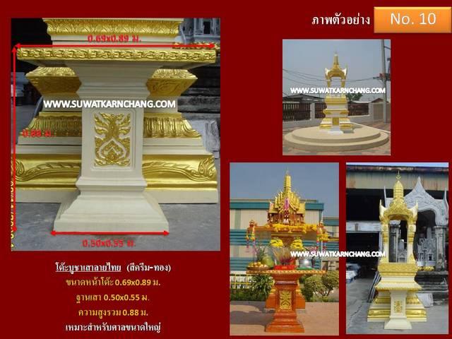 โต๊ะบูชา เสาลายไทย หน้าดอก