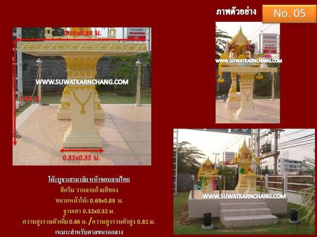 โต๊ะบูชาเสามาลัย ขอบดอกลายไทย