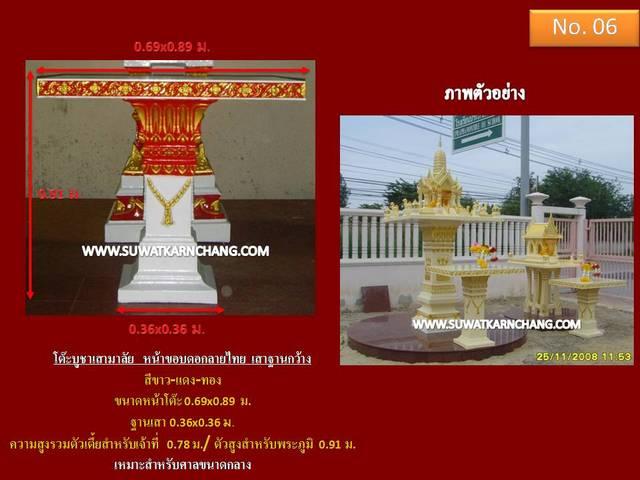 โต๊ะบูชา เสามาลัย ขอบดอกลายไทย