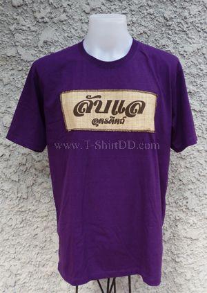 TShirt  เสื้อท่องเที่ยว  ที่ระลืก  ลับแล  อุตรดิษ  สวรรคโลก หัวหิน