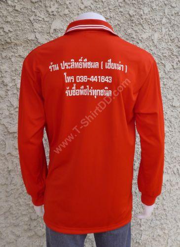 เสื้อโปโล เสื้อยืด ประสิทธิ์พืชผล  TeeShirtDD