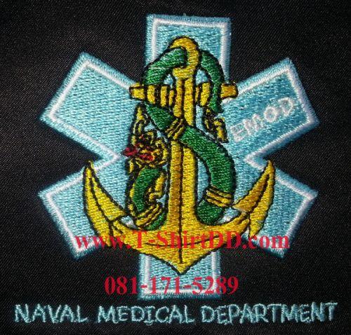 โรงพบาลทหารเรือ  EMOD