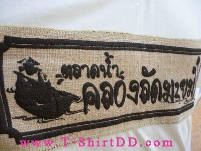 เสื้อ ตลาดน้ำคลองลัดมะยม    สั่งซื้อ 081-989-2769