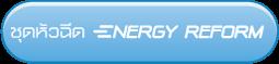 รีวิวผลงานการติดตั้งชุดหัวฉีด Energy Reform ที่ธนบูรณ์ ออโต้แก๊ส