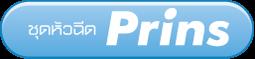 Review รีวิวการติดตั้งแก๊สรถยนต์ชุดหัวฉีด Prins