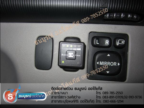 ตำแหน่งติดตั้งสวิตช์อัตโนมัติ (Auto Switch) ใน Console ที่ห้องโดยสาร มิตซูบิชิ ปาเจโร่ Mitsubishi Pajero Sport V6 3000 cc. ป้ายแดง กับชุด Advanced-OBD 6 สูบ ของ ENERGY-REFORM พร้อมถังโดนัท  51  ลิตร ใต้ท้องรถ โดยธนบูรณ์ ออโต้แก๊ส