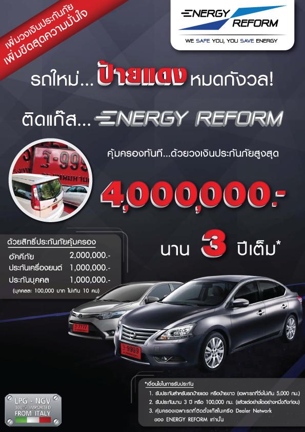รถใหม่ป้ายแดงติดแก๊สเอนเนอร์จี้ รีฟอร์ม รับประกัน 4 ล้านบาท 3 ปี