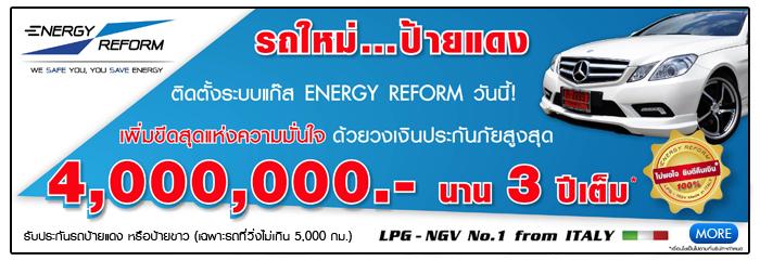 รถใหม่ ติดตั้งระบบแก๊ส Energy Reform รับประกันภัยวงเงินสูงสุด 4 ล้านบาท 3 ปีเต็ม รับประกันรถป้ายแดงหรือป้ายขาว ที่วิ่งไม่เกิน 5000 กิโลเมตร ที่ติดตั้งระบบแก๊ส Energy Reform