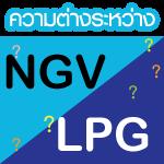 ����ᵡ��ҧ�����ҧ�ͧ�к���� LPG & NGV ������ö¹��