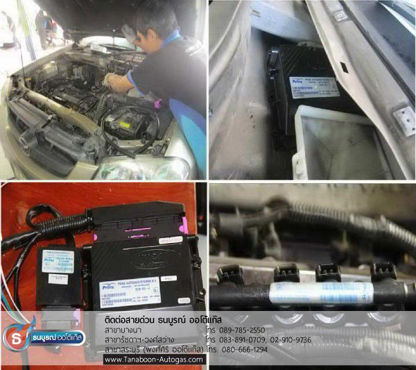 การติดตั้งระบบแก๊ส Prins ตัวอย่างผลงานการติดตั้งระบบแก๊สรถ Mazda Tribute 2300cc ติดแก๊ส LPG หัวฉีด ชุด Prins VSI อุปกรณ์นำเข้าจากเนเธอร์แลนด์ ติดถังโดนัท Metal Mate 52ลิตร พร้อมมัลติวาล์ว Energy Reformโดย ธนบูรณ์ ออโต้แก๊ส
