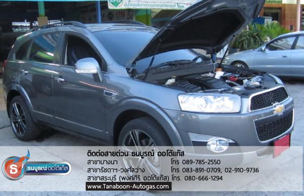Review รีวิวผลงานตัวอย่างการติดตั้งระบบแก๊สรถยนต์สำหรับรถ Chevrolet CAPTIVA เครื่องยนต์ 2400 cc. 4 สูบ ติดแก๊ส LPG หัวฉีด ชุด Prins VSI อุปกรณ์นำเข้าจากเนเธอร์แลนด์ ติดถัง Donut 43 ลิตร ใต้ท้อง รับประกัน 5 ปี มัลติวาล์ว Energy Reform(Made in Italy) ลิตร โดย ธนบูรณ์ ออโต้แก๊ส