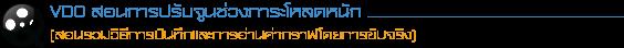 VDO สอนการปรับจูนช่วงภาระโหลดหนัก โดย ช่างธนบูรณ์ (วิศวกร Energy Reform) ธนบูรณ์ ออโต้แก๊ส