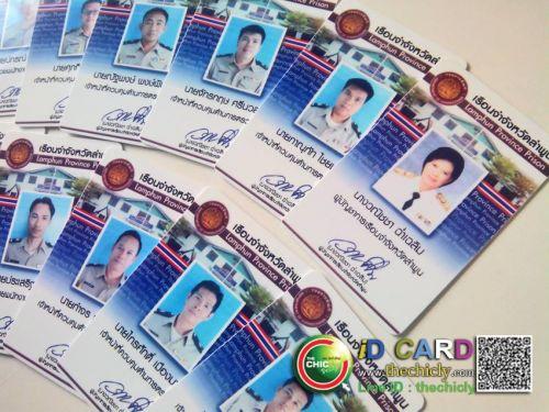 บัตรข้าราชการ ออกแบบฟรี บัตรพนักงาน บัตรนักเรียน บัตรสมาชิก บัตรผู้มาติดต่อ