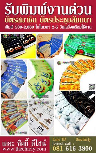 ออกแบบฟรี บัตรพนักงาน บัตรนักเรียน บัตรสมาชิก บัตรผู้มาติดต่อ