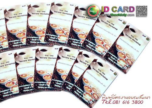 พิมพ์บัตรประชุมสัมมนา ออกแบบฟรี บัตรพนักงาน บัตรนักเรียน บัตรสมาชิก บัตรผู้มาติดต่อ