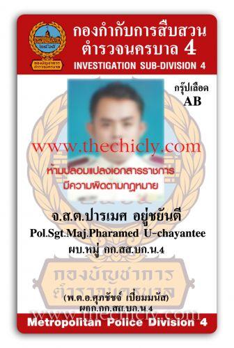บัตรข้าราชการตำรวจ