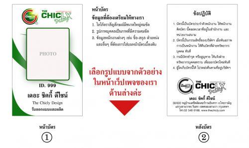 บัตรพนักงาน บัตรนักเรียน บัตรสมาชิก บัตรผู้มาติดต่อ