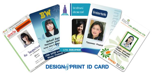 ออกแบฟรี บัตรพนักงาน บัตรนักเรียน บัตรสมาชิก บัตรผู้มาติดต่อ , บัตรพนักงาน, PVC ID Card