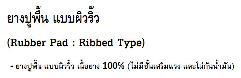 Rubber Pad Ribbed Type