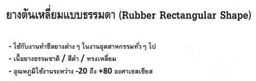 Rubber Rectangular Shape