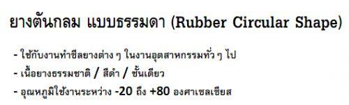 Rubber Circular Shape